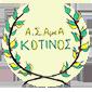 Α.Σ. ΑμεΑ ΚΟΤΙΝΟΣ